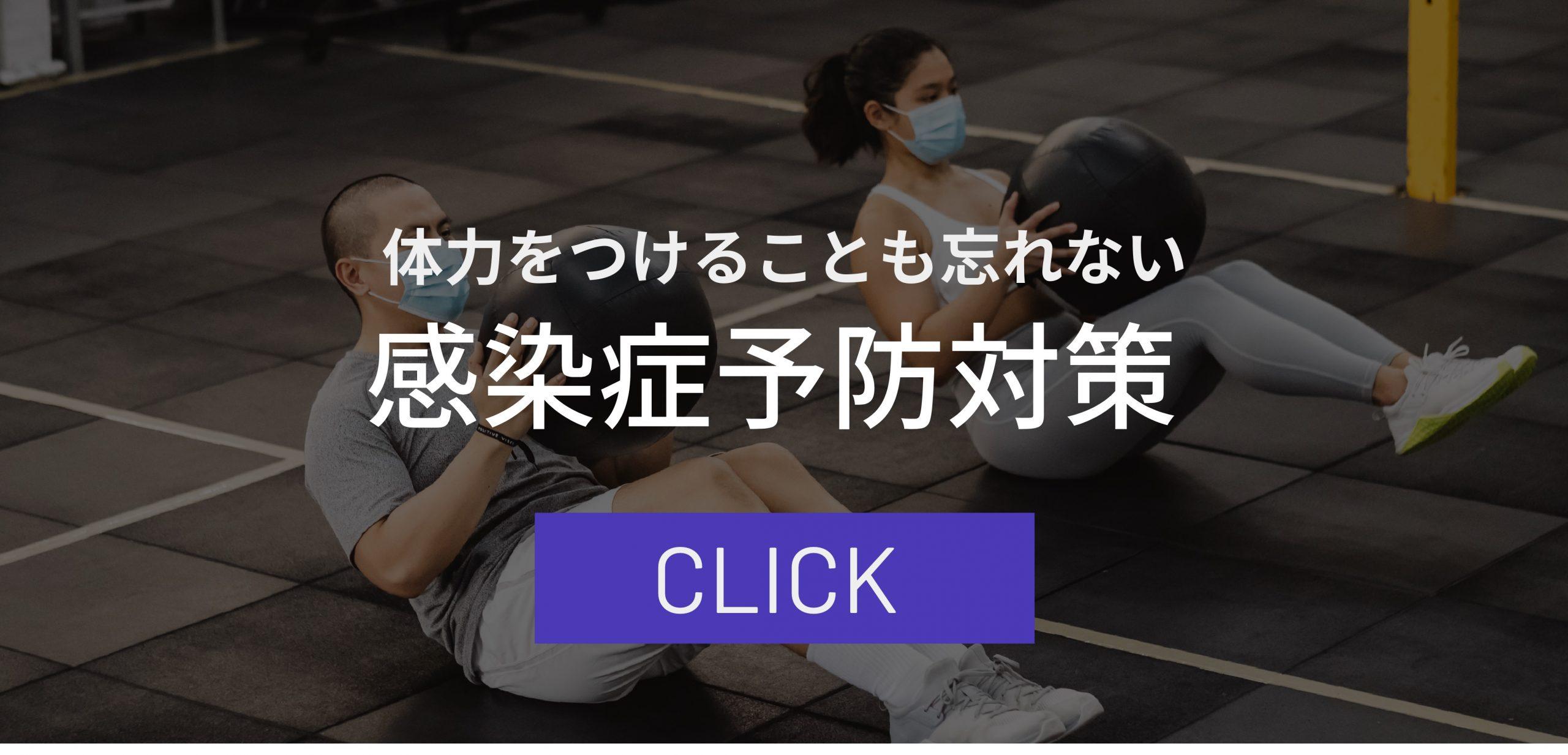 〜感染症対策優良店を目指す〜